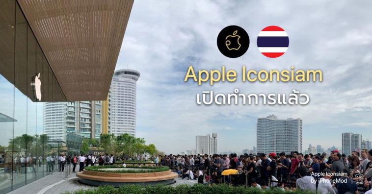 Apple Iconsiam Imod Cover