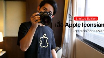 Apple Iconsiam Tshirt Cover