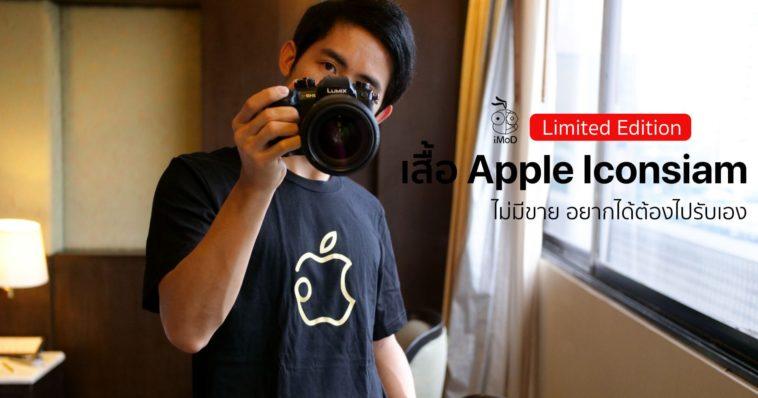 Apple Iconsiam Tshirt Cover