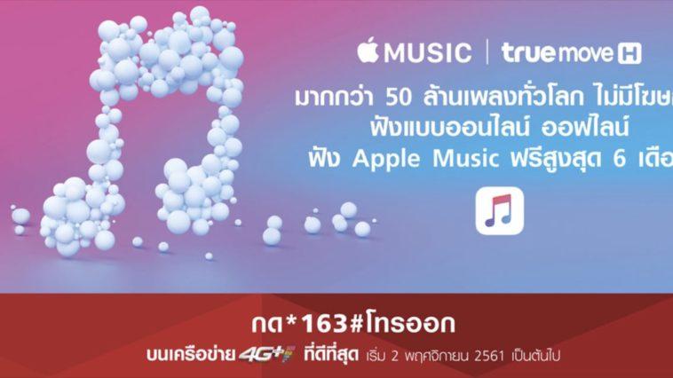 Apple Music True Free 6 Month Promo