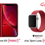 Apple Product Red 2018 Consumer Guide