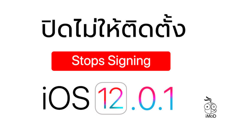 Apple Stop Signing Ios 12 0 1