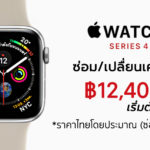 Apple Watch Repaire And Replacement Service Price
