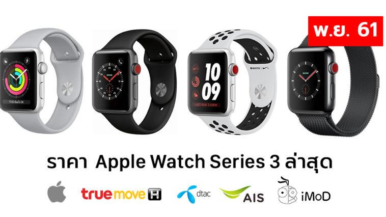 Apple Watch Series 3 Price Update Nov 2018