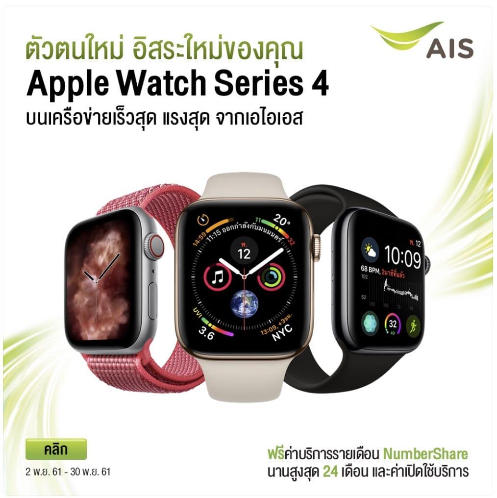Apple Watch Series 4 Ais