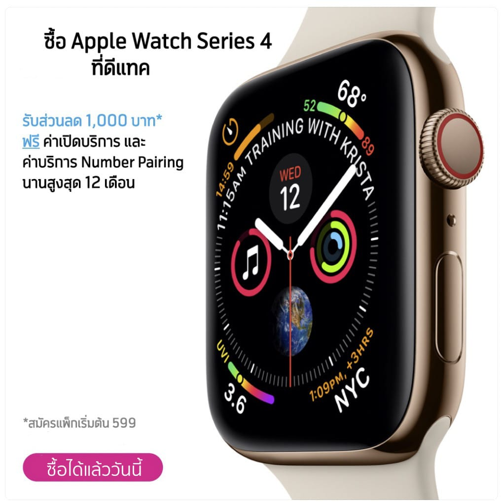 Apple Watch Series 4 Dtac