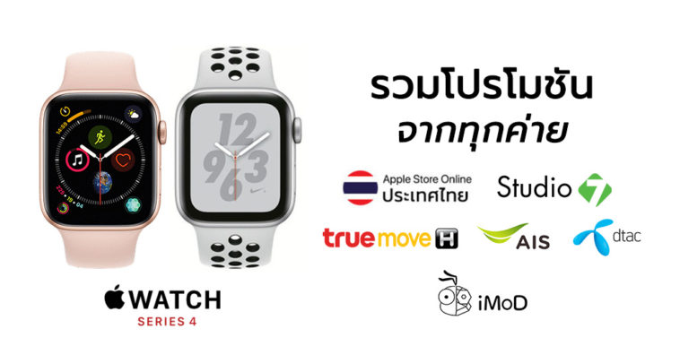 Apple Watch Series 4 Gps Cellular Promotions