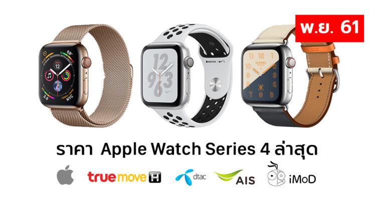 Apple Watch Series 4 Price List Nov 2018