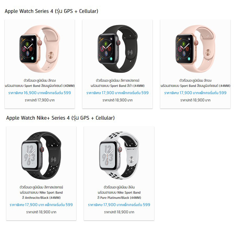 Apple Watch Series 4 Promotions Dtac 2 11