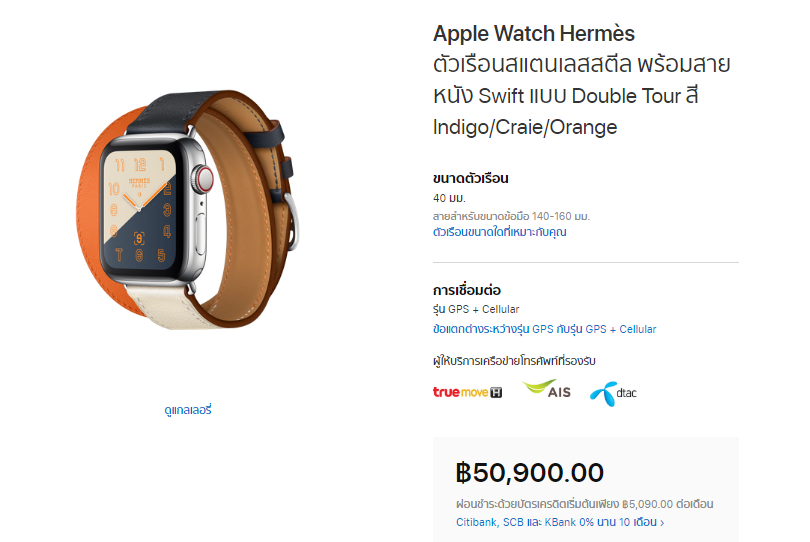 Apple Watch Series 4 Sell Order Thai 2