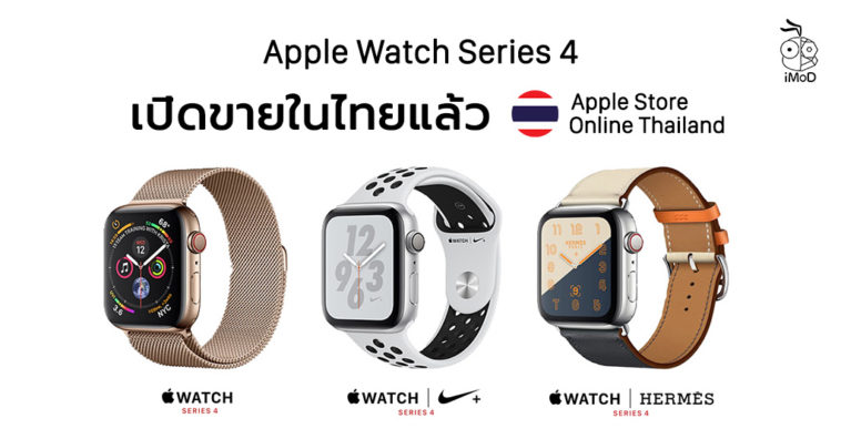Apple Watch Series 4 Sell Order Thai Cover