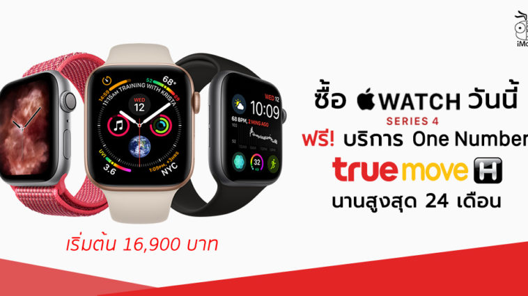 Apple Watch Series 4 Truemove H One Number Promotions