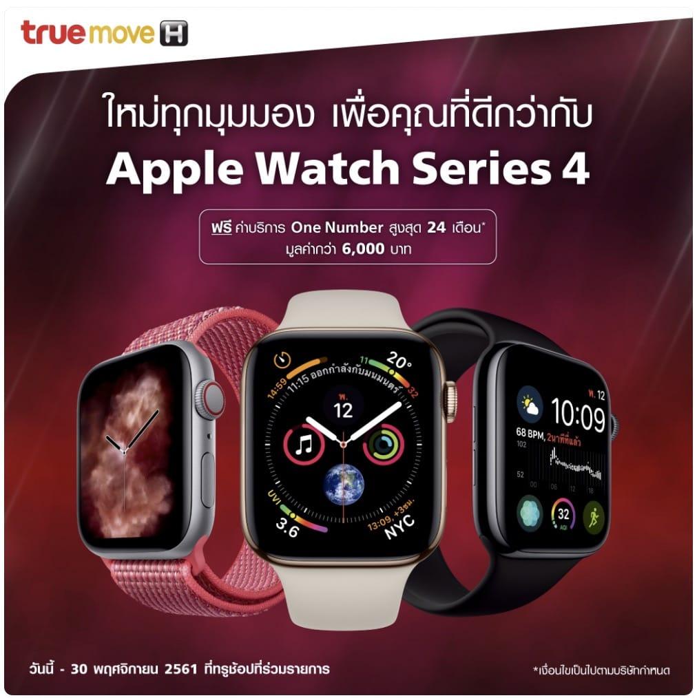 Apple Watch Series 4 Truemove H