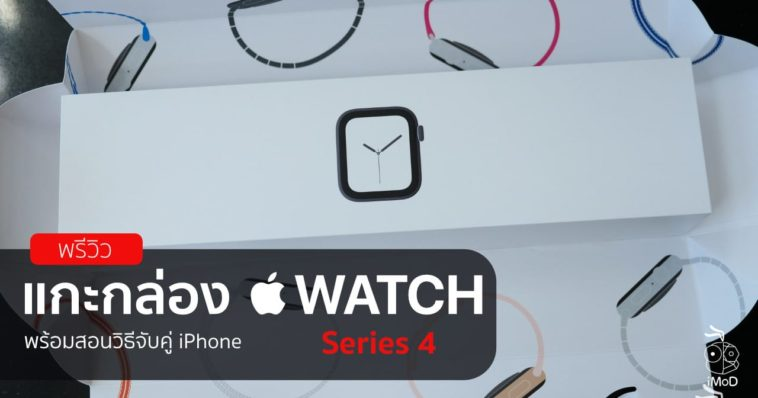 Apple Watch Series 4 Unbox And Pairing