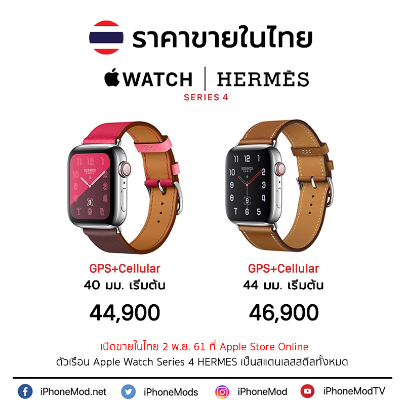 Apple Watch Thai Price Herme