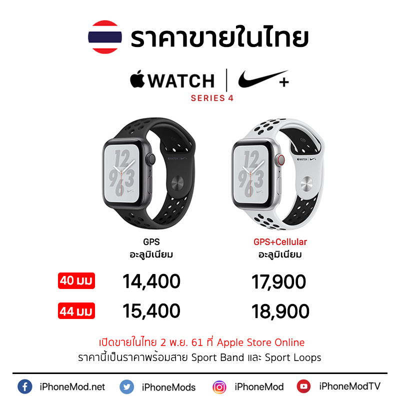 Apple Watch Thai Price Nike