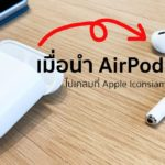 Claim Aripods At Apple Iconsiam Cover