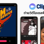 Clips App Update Selfie Video