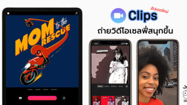 Clips App Update Selfie Video