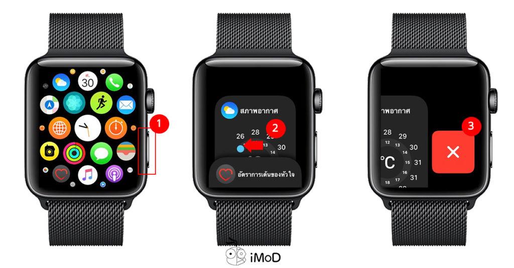 Close Recent App Apple Watch 1