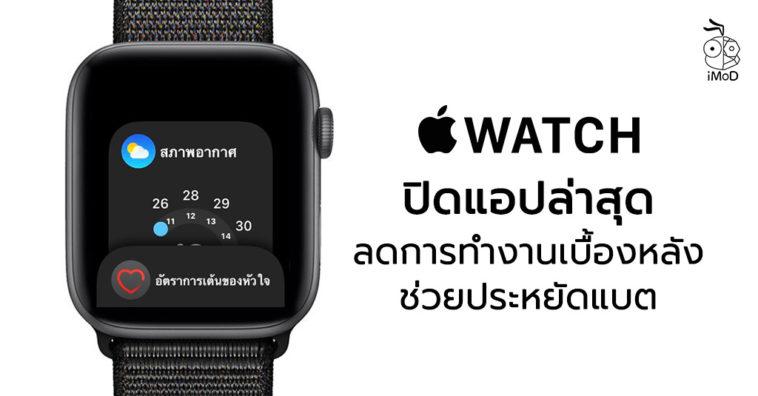 Close Recent App Apple Watch