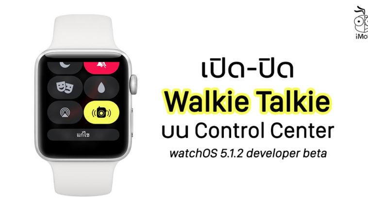Enable Walkie Talke On Cotrol Center Watch Os 5 1 2 Beta
