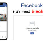 Facebook Feedpage Unload Bug Cover 2