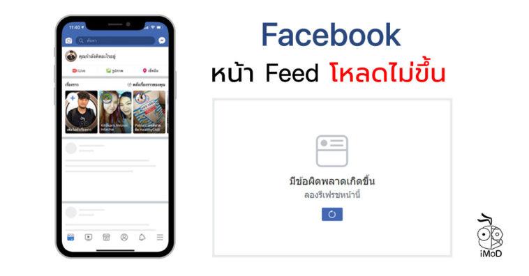 Facebook Feedpage Unload Bug Cover 2