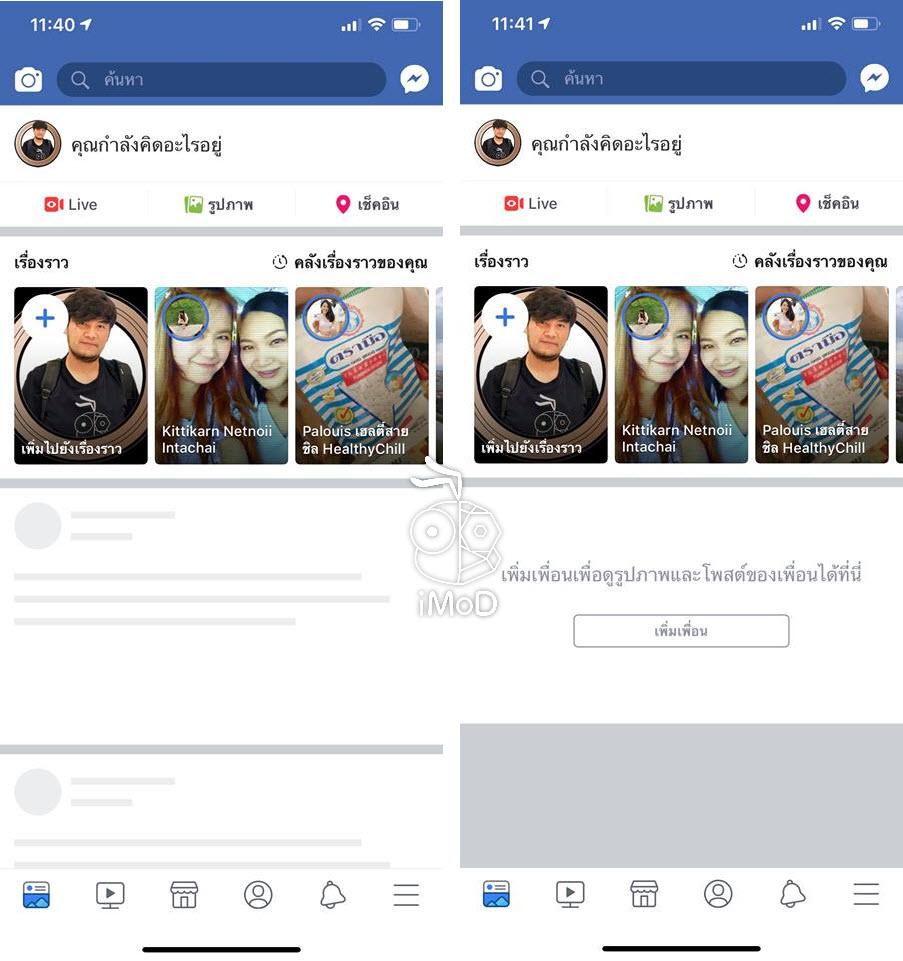 Facebook Feedpage Unload Bug Img 1