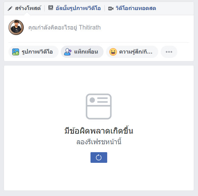 Facebook Feedpage Unload Bug Img 2