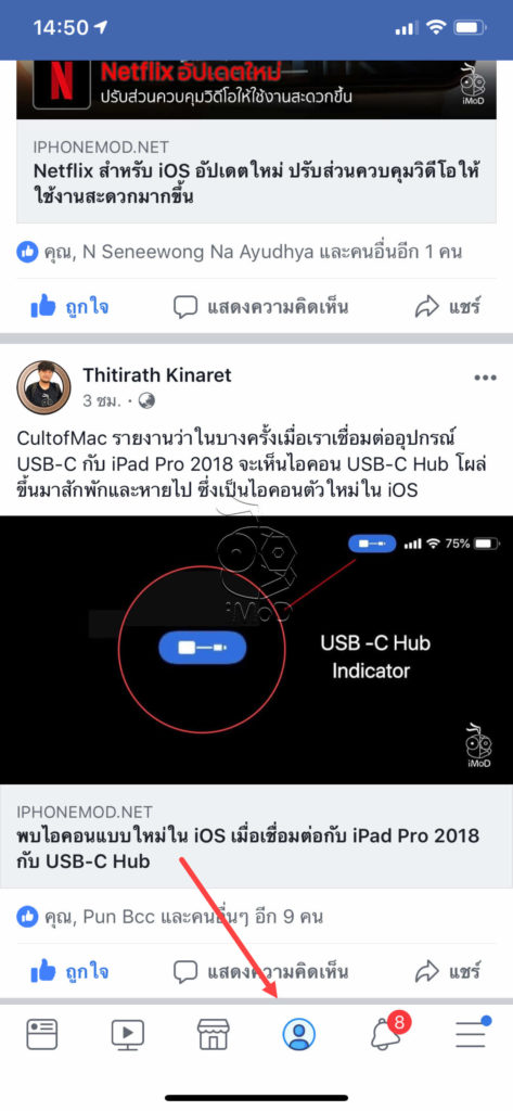 Facebook Ios New Feature Mid Nov 2018 00010