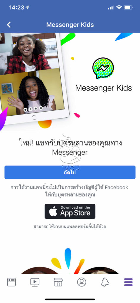 Facebook Ios New Feature Mid Nov 2018 0006