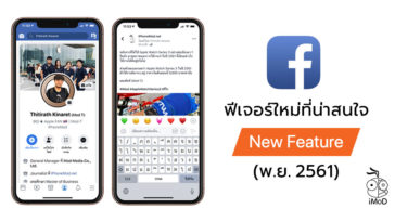 Facebook Ios New Feature Mid Nov 2018