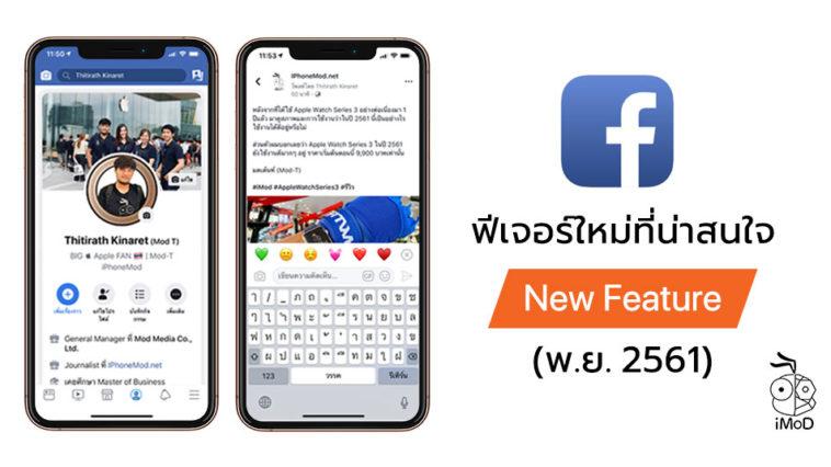 Facebook Ios New Feature Mid Nov 2018