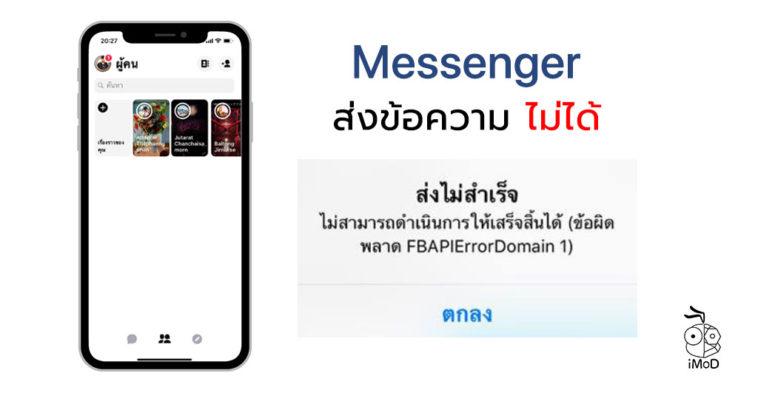 Facebook Messenger Bug 20 Nov 2018