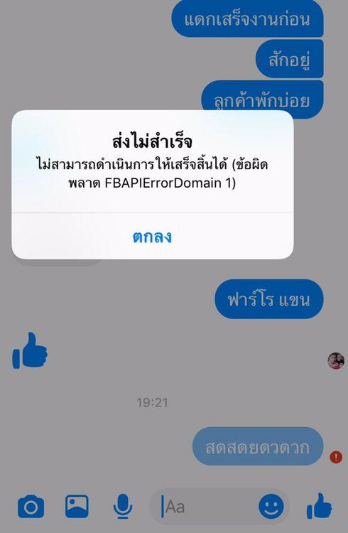 Facebook Messenger Bug 20 Nov 2018 Img 2