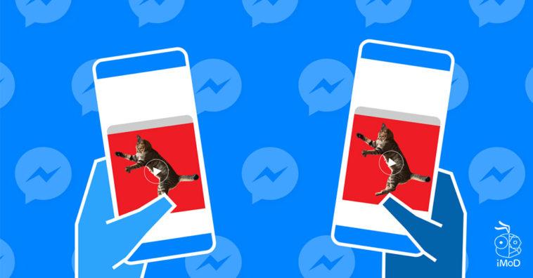 Facebook Messenger Test Watch Party