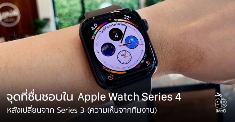 Favorit Things In Apple Watch Series 4