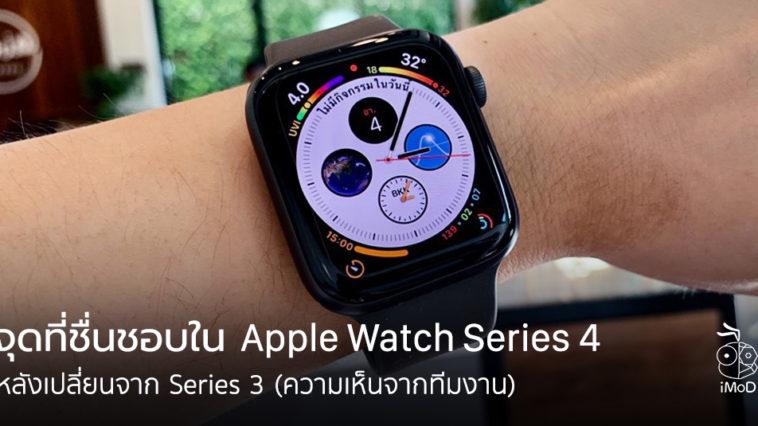 Favorit Things In Apple Watch Series 4