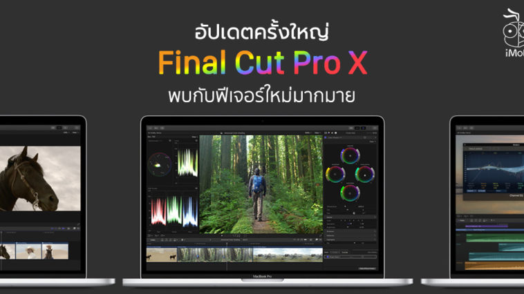 Final Cut Pro X New Update Workflow Extension