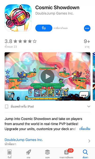 Game Cosmic Showdown Footer
