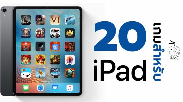 Game For Ipad 2018 Cover