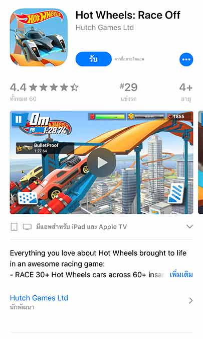 Game Hot Wheels Race Off Footer
