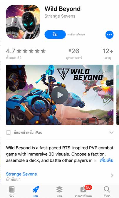 Game Wild Beyond Footer