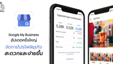 Google My Business Release For Ios