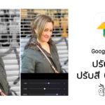 Google Photos Update Depth Pop Color Ios