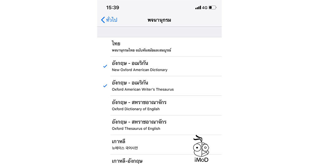 How To Add Thesaurus For Look Up 3
