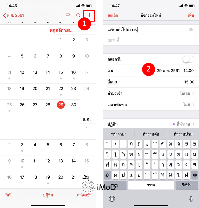 How To Change Calendar Minute To Minute 1
