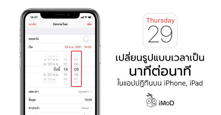 How To Change Calendar Minute To Minute