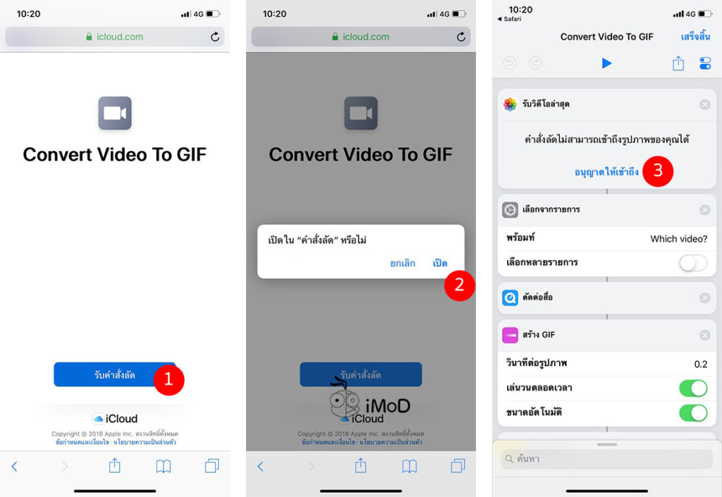 How To Convert Video To Gif Shortcuts Ios 12 1